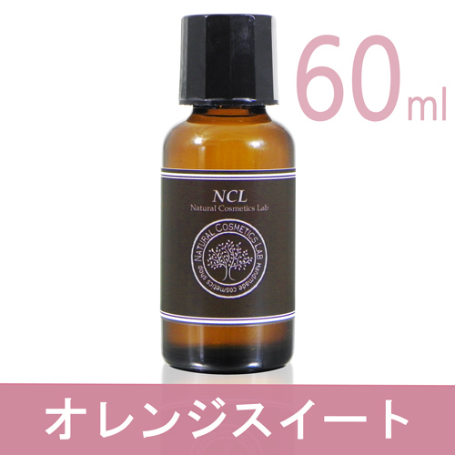 オレンジスイート 60ml 精油 NCL