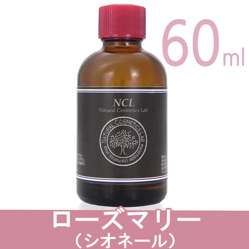 精油 NCL 60ml ローズマリー