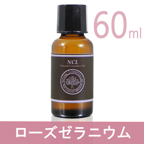 ローズゼラニウム 60ml 精油 NCL