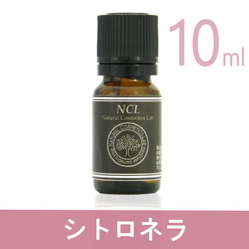 精油 NCL 10ml シトロネラ