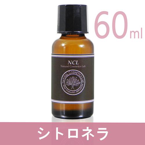 シトロネラ 60ml 精油 NCL
