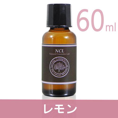 レモン 60ml 精油 NCL