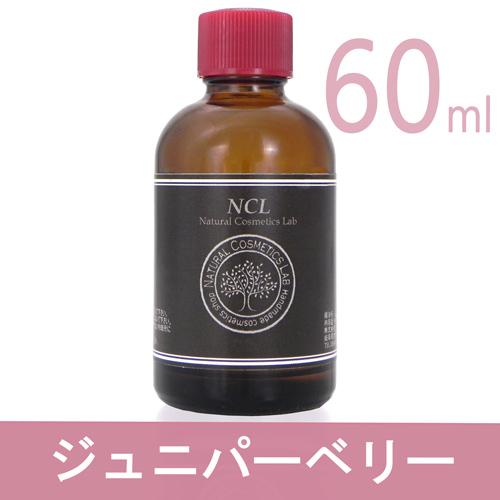精油 NCL 60ml ジュニパーベリー
