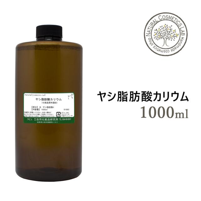ヤシ脂肪酸カリウム