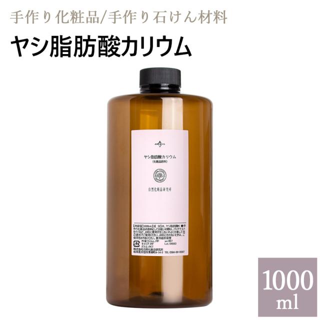 ヤシ脂肪酸カリウム1000