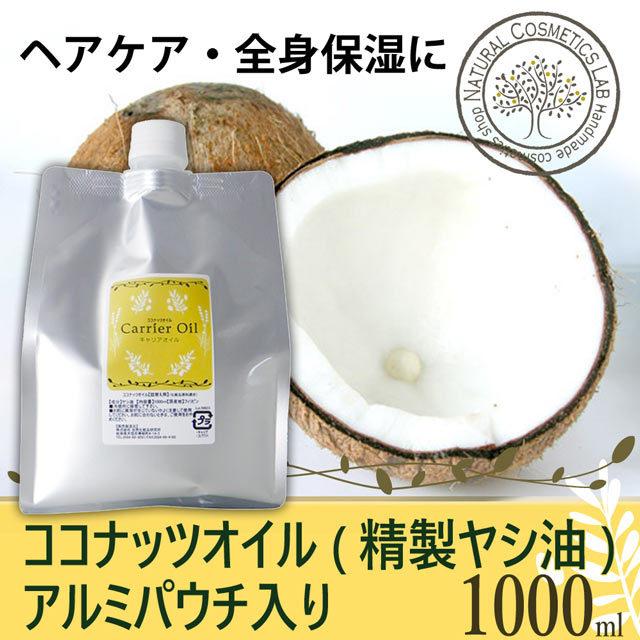 ココナツオイル 1000ml