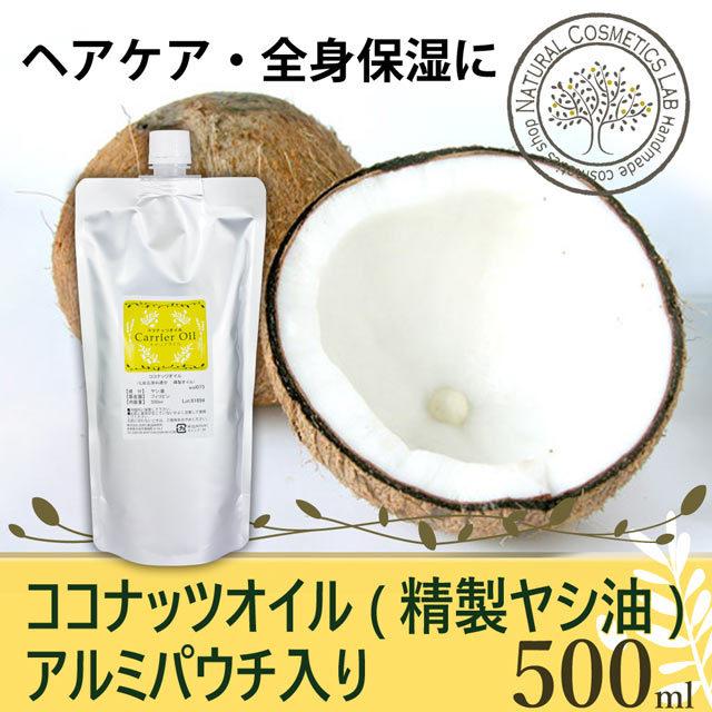 ココナッツオイル 500ml