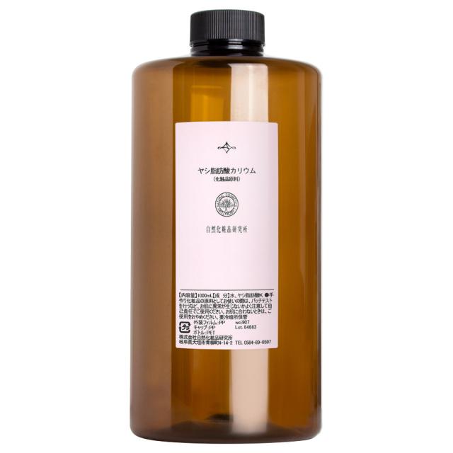 ヤシ脂肪酸カリウム 1000ml