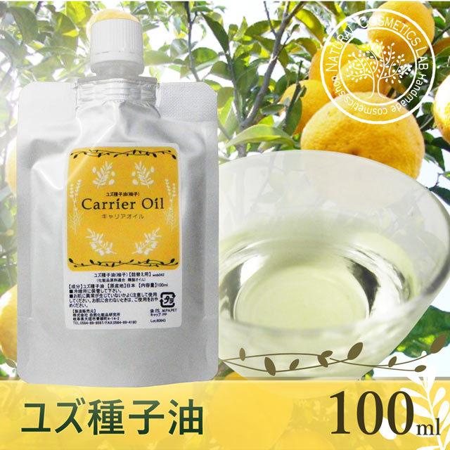 ユズ種子油(柚子) 100ml 詰め替え用