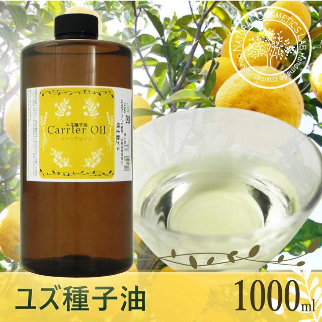 ユズ種子油(柚子) 1000ml
