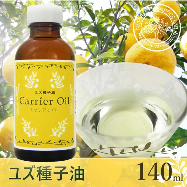 ユズ種子油(柚子) 140ml