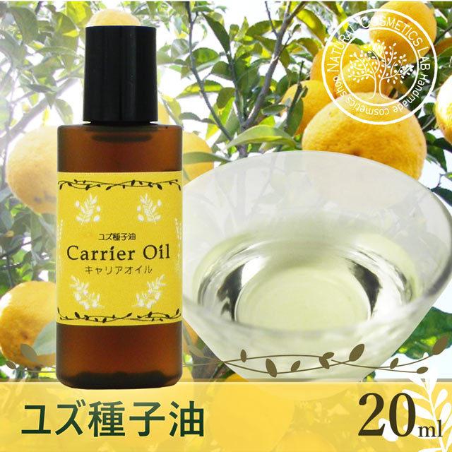 ユズ種子油(柚子) 20ml