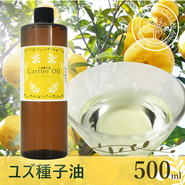 ユズ種子油(柚子) 500ml