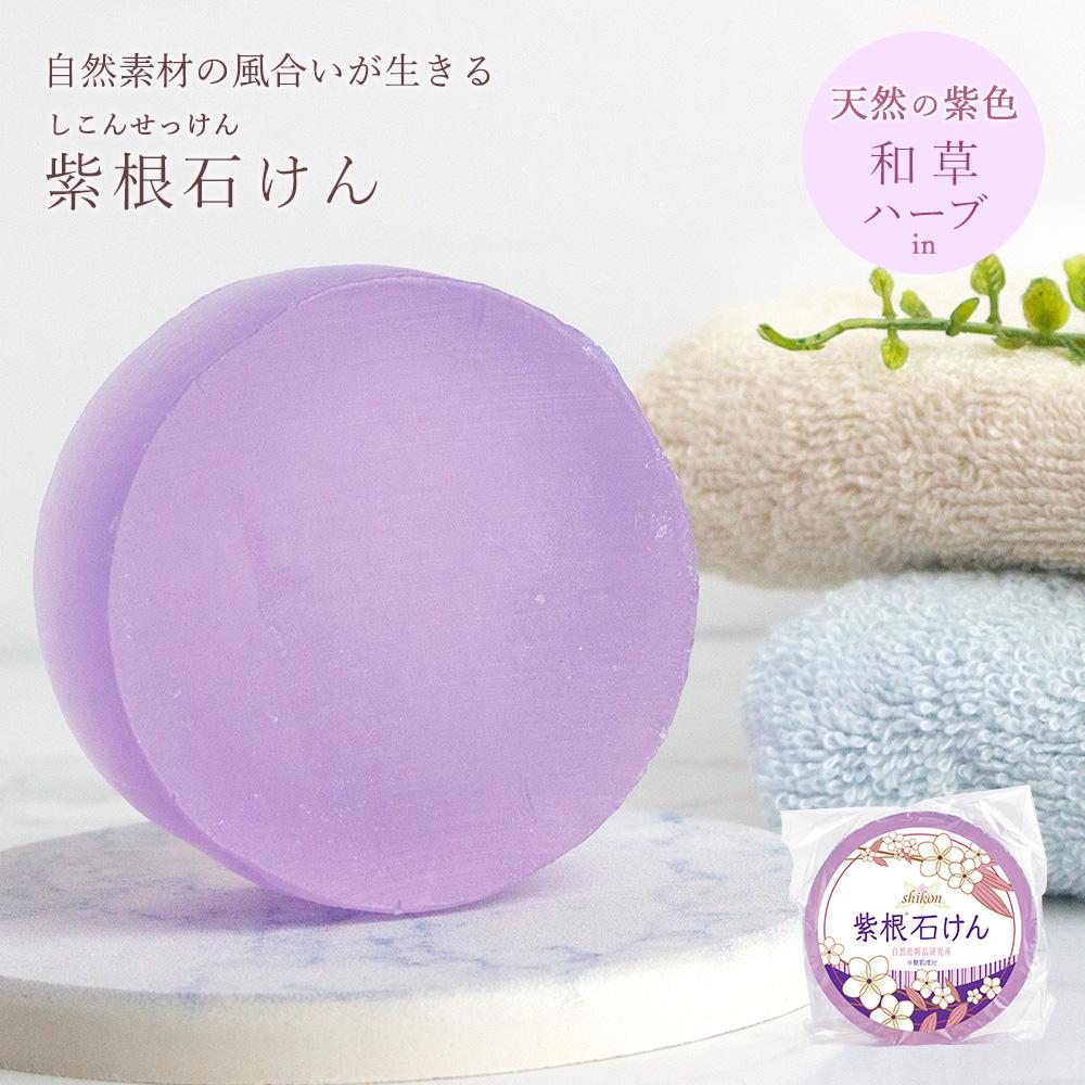 紫根石けん