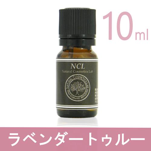 精油 NCL 10ml ラベンダートゥルー