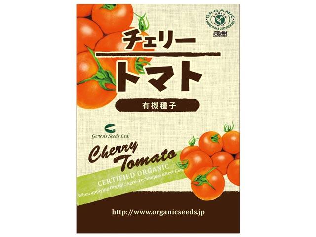 チェリートマト パッケージ