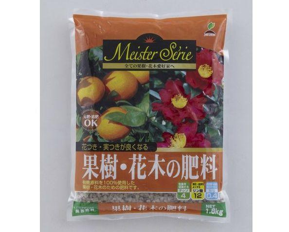 果樹・花木の肥料パッケージ
