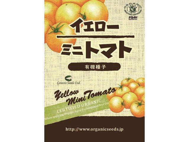 イエローミニトマトパッケージ