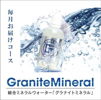 GraniteMineral 〔 毎月お届けコース 〕