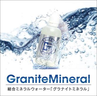 GraniteMineral 1セット