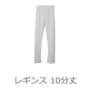 レギンス10分丈