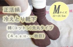 冷えとり靴下4枚目M