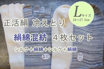 絹綿セットL