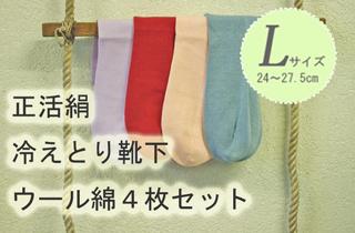 正活絹 ウール綿4枚セットL