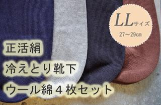 正活絹 ウール綿4枚セットLL