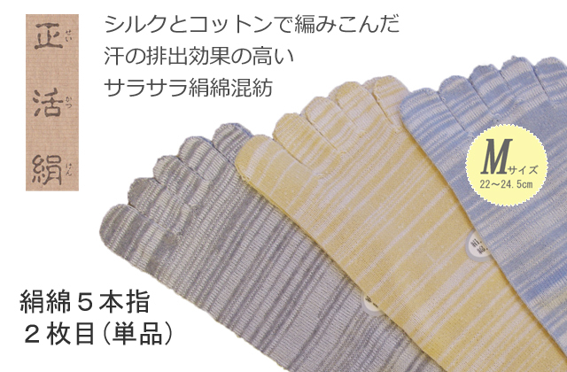 絹綿5本指