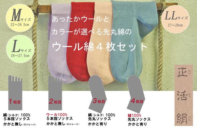 ウール綿4枚セット