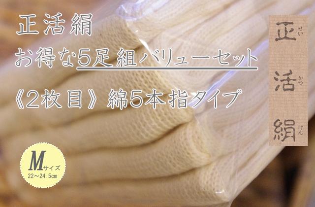 綿5本指バリューセット