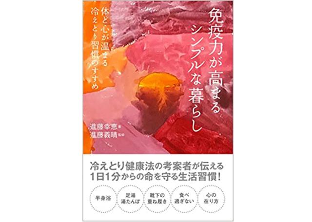 免疫力が高まるシンプルな暮らし 【書籍】 体と心が温まる冷えとり習慣のすすめ