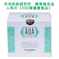 AOA SOD酵素食品