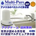 高性能浄水器マルチピュアアクアドーム