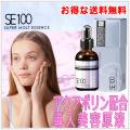 アクアポリン配合 導入美容原液