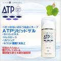 天然セラミド化粧品 ATPリピッドゲル『100g』特別生産品 エアレスボトル