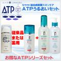 特価 ATP素肌うるおいセット【Bセット】送料無料
