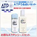 セラミド化粧品ATPセット