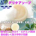 低刺激石鹸ATPデリケアソープ