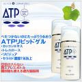 従来品 ATPリピッドゲル【2個セット】100g 天然セラミド化粧品