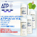 従来品 ATPリピッドゲル『100g』【お得4個セット】セラミドクリーム