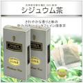 お得シジュウム茶セット