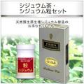 お得シジュウム茶シジュウム粒セット