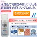 高濃度シリカ(珪素)サプリメント