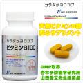 天然ビタミンB群サプリメント