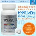 ビタミンD3サプリメント