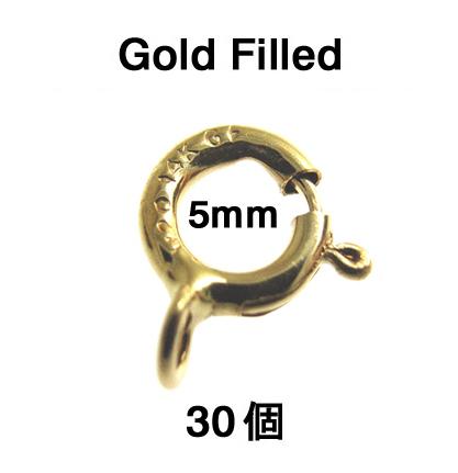 ゴールドフィルド・引き輪/オープン・タイプ(5mm)「14kgf」(30個)