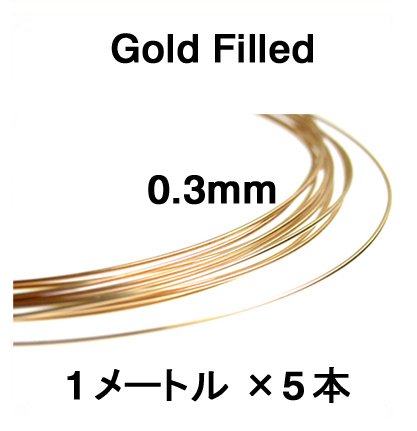 14kgfワイヤー「ラウンド・ワイヤー」(ハーフハード)【0.33mm×1メートル】「ゴールドフィルド」(5本)