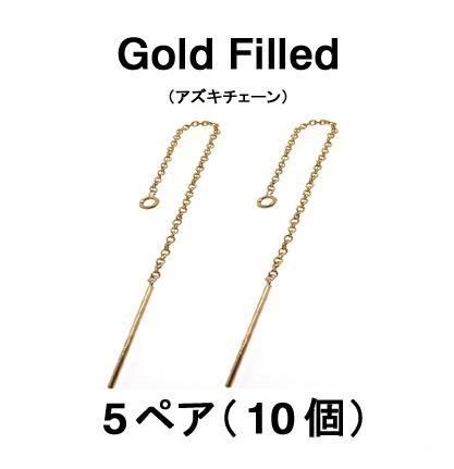 チェーンピアス(アズキチェーン)「14kgf(ゴールドフィルド)」(5ペア/10個)